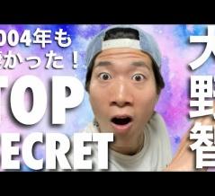 ARATAさんのダンス解説〜Top Secret〜