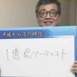 『人生には3つのコースしかない❗️お勧めはアーティスト by 森永卓郎さん』の画像