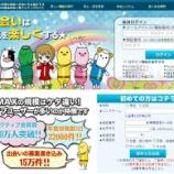 『PCMAX x 優良出会い系サイト体験記コラボ企画!』の画像