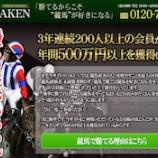 『【リアル口コミ評判】BAKEN -HORSE RASING-』の画像