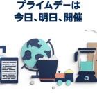 『セール情報45:Amazonプライムデー2020(日本Amazon)』の画像