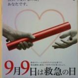 『今日は9月9日ということで、救急の日!』の画像
