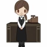 『【パートさん・バイトさん急募】』の画像