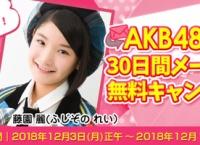チーム8 藤園麗ちゃんの30日間メール受信無料キャンペーン開始!