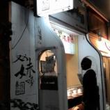 『香港の燉奶を食べられる店』の画像