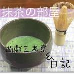 抹茶の部屋〜遊戯王考察&日記〜