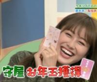 【欅坂46】あかねん、しょっぱなでお年玉ゲット!やっぱリアクションいいなぁ【欅って、書けない?】