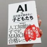 『AIと人【1998日目】』の画像