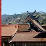 『島根県に2泊3日の旅行に行くと1万円の補助金がもらえます。』の画像