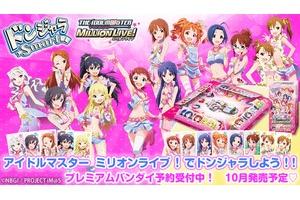 【グリマス】ミリオンライブのドンジャラが10月発売予定!