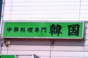 オランダに「北朝鮮食堂」オープン、日本食など高級料理を提供