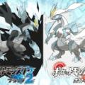 ポケットモンスター最新作「ブラック2」「ホワイト2」DSで、2012年6月発売