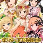【モバマス】第9弾CD発売記念連続ログインキャンペーン まとめ