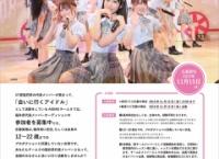 チーム8 福井県代表オーディション、再び開催!今回は福井放送で実施