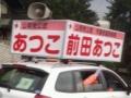 【速報】前田あつこさん、選挙に立候補していた(画像あり)