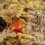 『天然乾燥竹の子ご飯』の画像