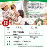 『【父親育児支援講座】参加者募集中』の画像