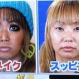 『【画像あり!】浜田ブリトニーがダイエット&整形成功で可愛くなっている件wwwwwwwwwwww』の画像