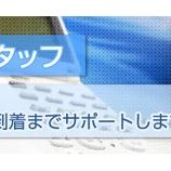 『カスタマーサポート(@ticketst)スタッフのご紹介♪』の画像