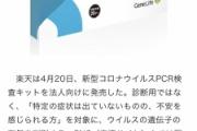 楽天がコロナ検査キット発売 1キット 1万4900円