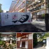 『【御朱印巡り030】群馬県宝徳寺』の画像