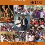 『ケニア・アフリカを感じよう!「ケニア日和 vol.10」が6/11に鴨江アートセンターで開催!』の画像