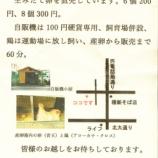 『戸田市笹目の長谷川ファームさんの生みたて卵直売』の画像