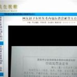 【動画】中国のネット統制、ベネズエラ情勢を転載したら、 警察に呼び出され罰金! [海外]