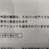 『【乃木坂46】和田まあやが『生ドル』の台本で見間違えた内容がこちらwwwwww』の画像