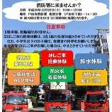 『戸田消防ファミリーデー in 東部分署 12月22日(土曜日)開催。はしご車搭乗や消防車乗車体験、放水体験、防火衣着装体験、AED体験などができます!』の画像