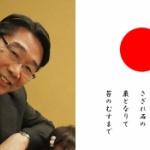 前川喜平氏「君が代を歌わせることが良い教育行政だと勘違いしている都教委。」
