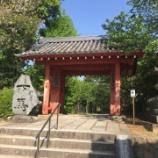 『【奈良】安倍文殊院の御朱印』の画像