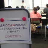 『【こよみよみ@千代田】2016年6月25日(土)のレポート』の画像