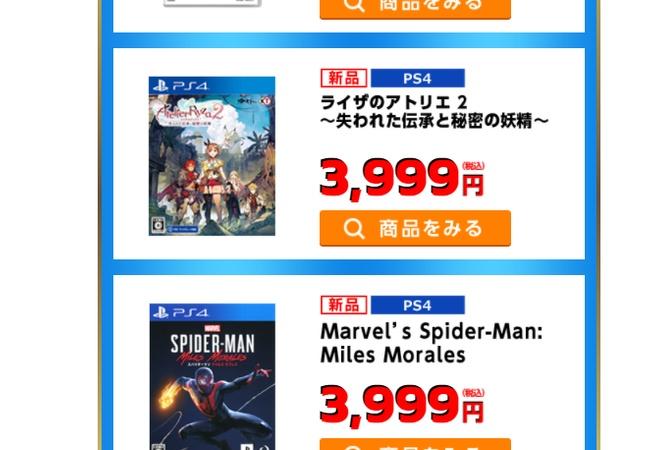 ゲオ、『ダービースタリオン』定価8580円→新品3999円