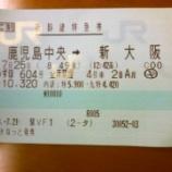 『九州・山陽新幹線最速「みずほ」普通車指定席に、鹿児島中央から全区間乗車してきました!』の画像