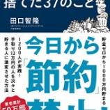 『【本・読書】「お金が貯まる人が捨てた37のこと」』の画像