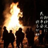 『二十日夜の御神火』の画像