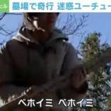『へずまりゅう弟子の川西康司チャンネルが逮捕で5chで発達障害の噂』の画像