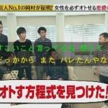 『岡村隆史が友人の俳優Aから教わった女のオトす方程式がゲスいwww【めちゃイケ画像】』の画像