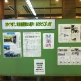 『埼京線開通25周年!戸田公園駅で埼京線開通前後の記事が展示されています』の画像