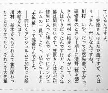 『【アンジュルム】川村文乃「笠原さんは先輩ですからさん付けです。大先輩の船木さんはタメ口でいいと言われたけど敬語使います」』の画像