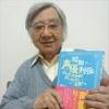 『勝田久さん死去 「お茶の水博士」など 92歳、老衰』の画像