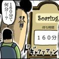 最新アトラクション「ソアリン」に乗ろうと試みた結果【ディズニー編4】