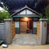 『【驚愕】サザエさん家、推定評価額3億円の大豪邸だったことが判明wwww』の画像
