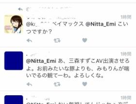 【悲報】新田恵海さん、ツイッターでの叩きリプが止まない
