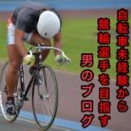 32歳、自転車未経験から競輪選手を目指す男のブログ