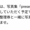 【元NGT48】山口真帆の写真集イベント、ヲタの理性を蹂躙しそう・・・