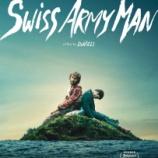 『ダニエル・ラドクリフが死体(?)を演じる。。。映画『スイス・アーミー・マン』トレーラー!』の画像