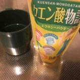 『クエン酸さんとちょっぴりの重曹でお風呂の窓掃除(内側)』の画像