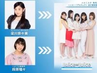 Juice=Juiceに梁川奈々美と段原瑠々が加入決定!